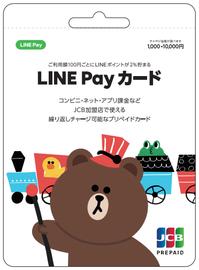 LINE Payカードパッケージ