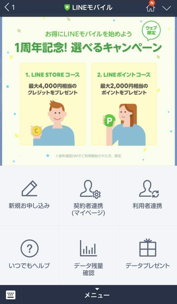LINEモバイルの利用者用サポート画面
