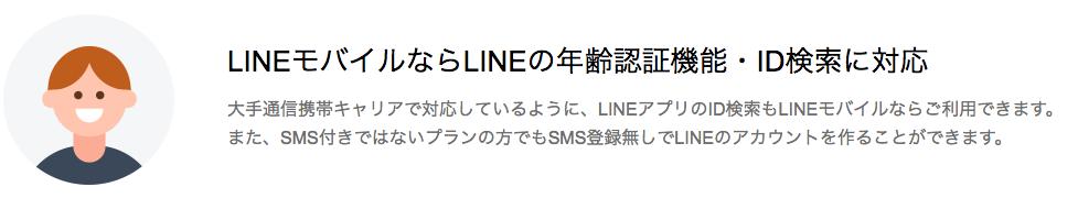 LINEモバイルならLINEの年齢認証に対応
