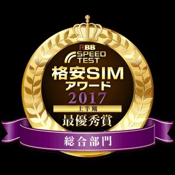 格安SIMアワード2017総合部門最優秀賞