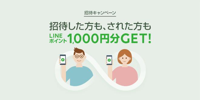 LINEモバイル招待キャンペーンイメージ