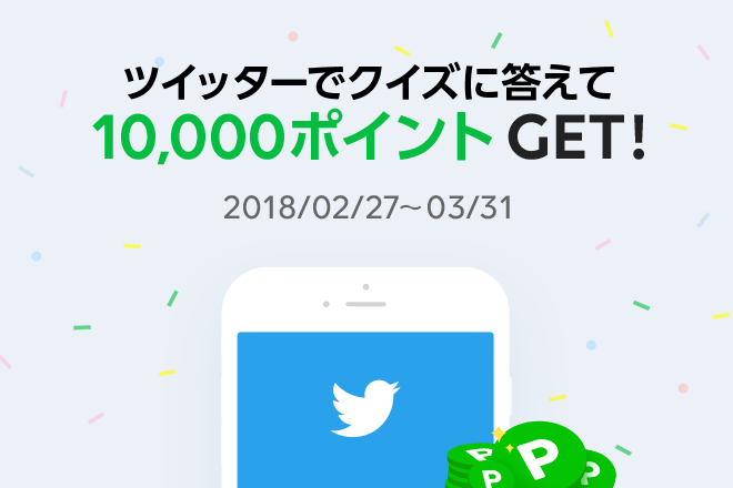 LINEモバイルの10000ポイントキャンペーン画像