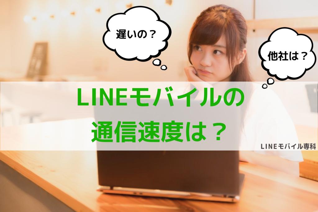 LINEモバイルの通信速度