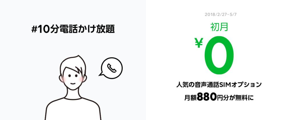 LINEモバイル10分電話かけ放題のキャンペーン