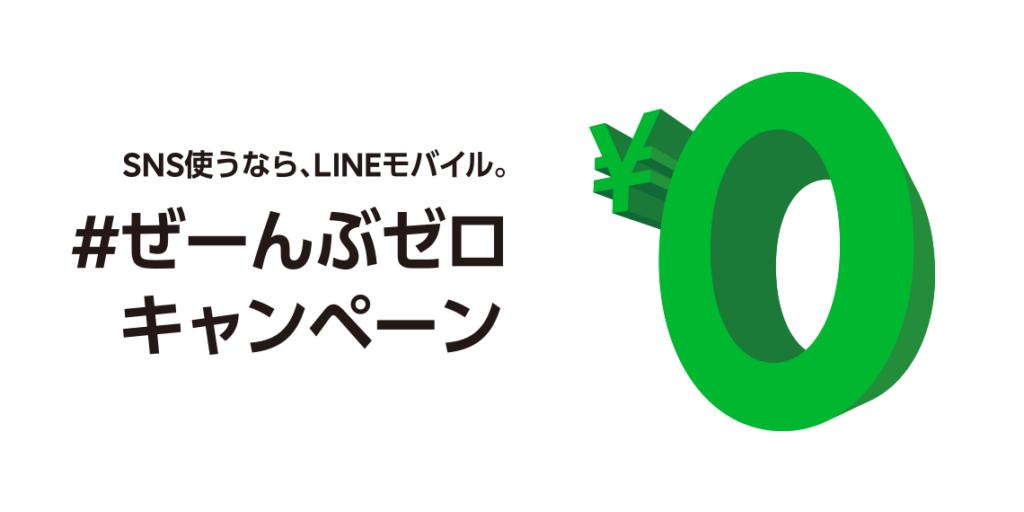 LINEモバイル #ぜ~んぶゼロキャンペーン