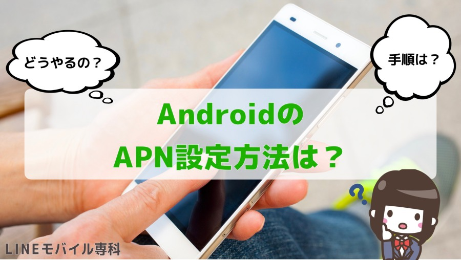 AndroidのAPN設定は?