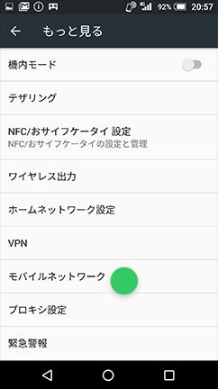 アンドロイドのAPN設定方法(設定のモバイルネットワークを選択)