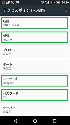 アンドロイドのAPN設定方法(アクセスポイントの編集)