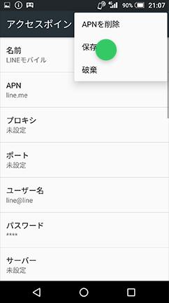 アンドロイドのAPN設定方法(設定を保存)
