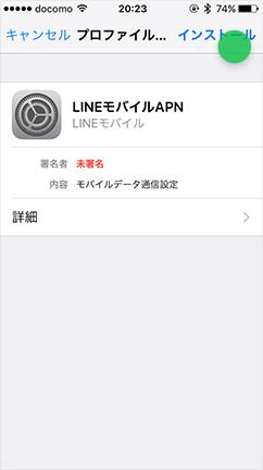 iosのLINEモバイルAPN設定(インストールをタップ)