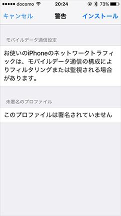 iosのLINEモバイルAPN設定(トラフィックの監視への警告)