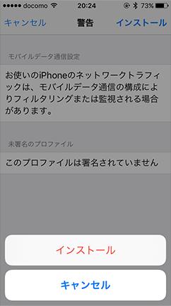 iosのLINEモバイルAPN設定(トラフィック監視への同意)