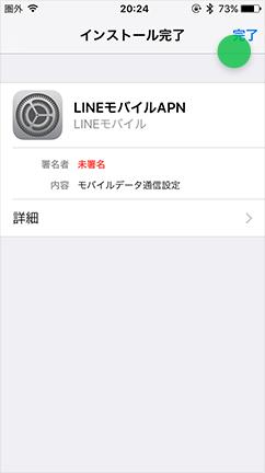 iosのLINEモバイルAPN設定(APNインストール完了)
