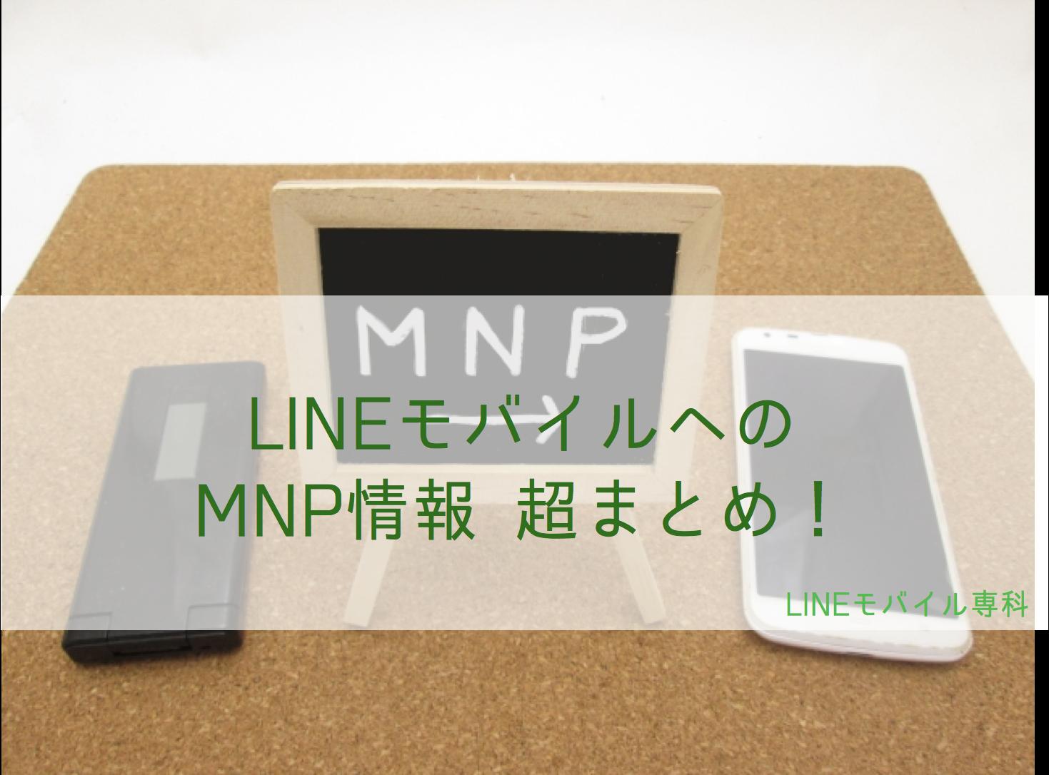 LINEモバイルのMNP情報まとめ
