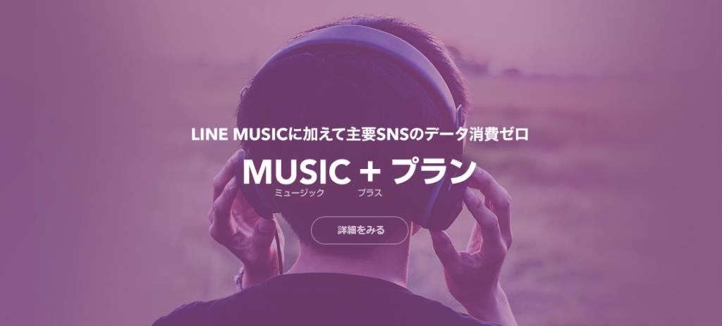LINE MUSICオプション