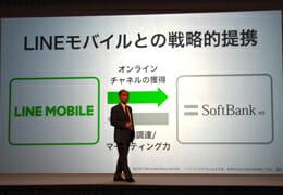 LINEモバイルとの戦略的提携発表