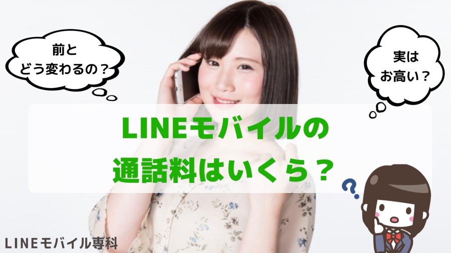 LINEモバイルの通話料はいくら?