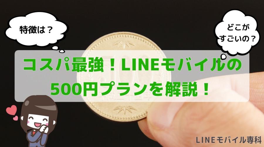 LINEモバイルの500円プランを解説