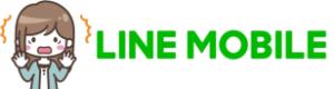 LINEモバイルのデメリットバナー