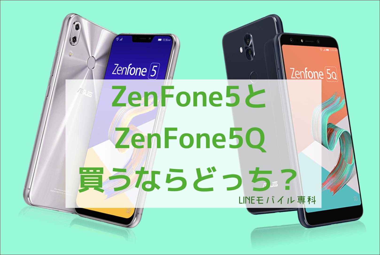 ZenFone5とZenFone5Q買うならどっち?