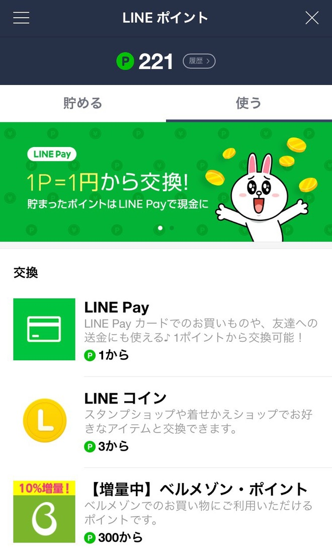 LINEポイントコースのイメージ
