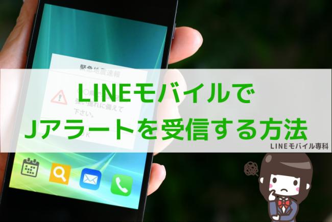 LINEモバイルでJアラートを受信する方法