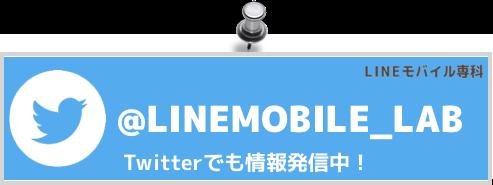 Twitter用バナー