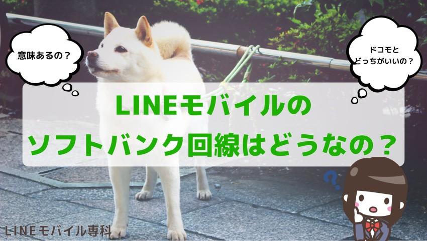 LINEモバイルのソフトバンク回線はどうなの?