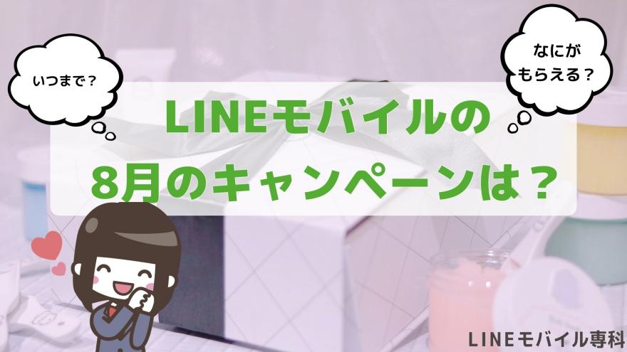 LINEモバイルの8月キャンペーン