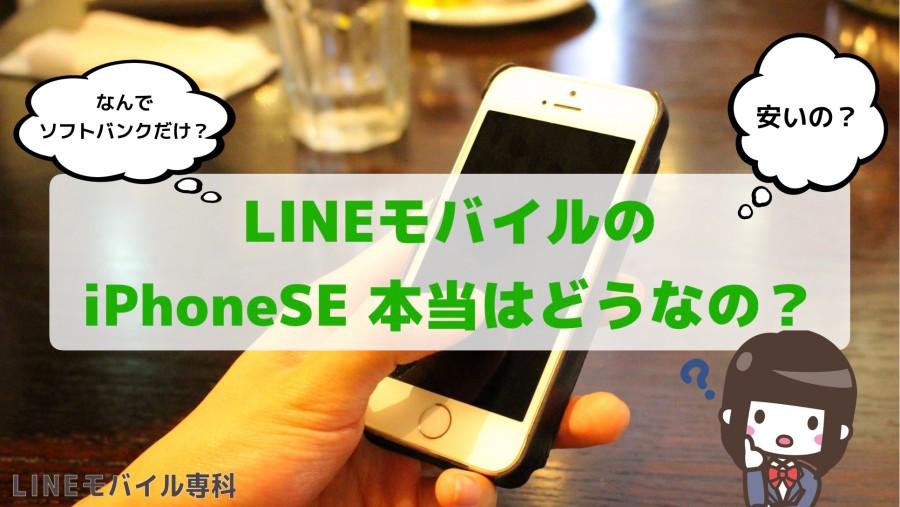 LINEモバイルとiPhoneSE