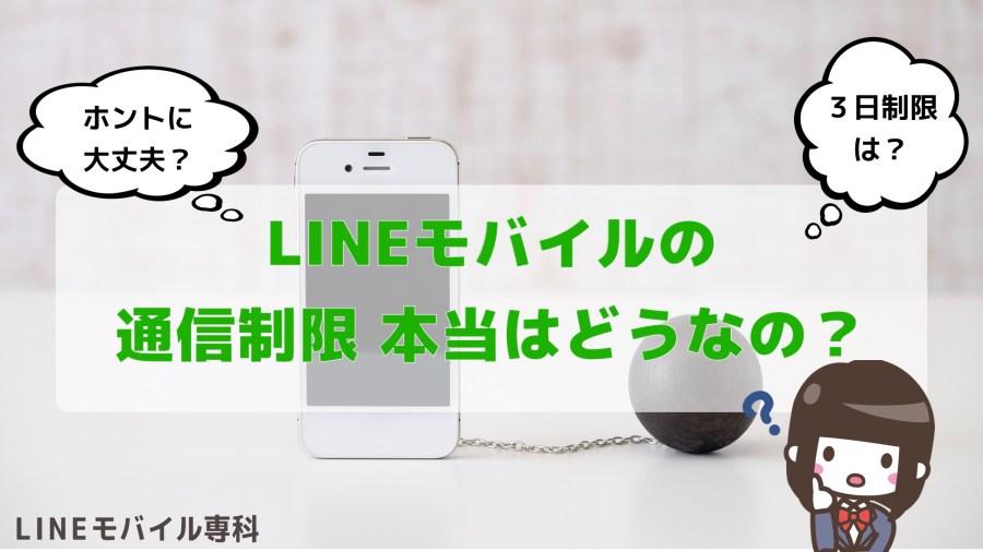 LINEモバイルの通信制限は?