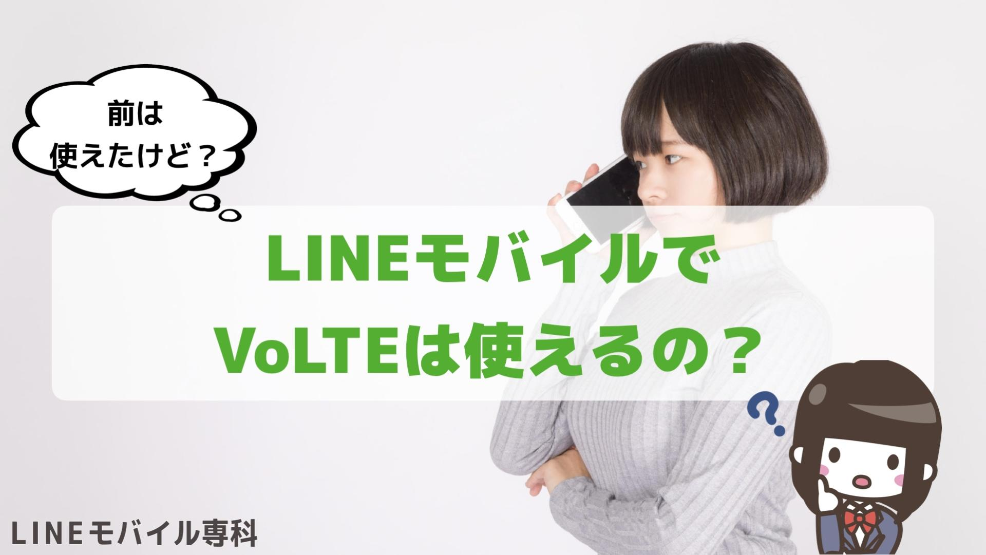 LINEモバイルでVoLTEは使える?