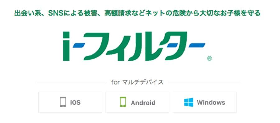 LINEモバイルのi-フィルター
