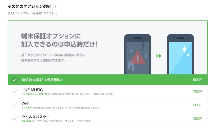 LINEモバイルオプションの注意点