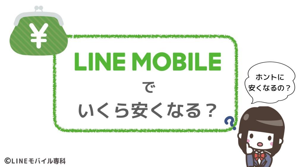 LINEモバイルでいくら安くなる?