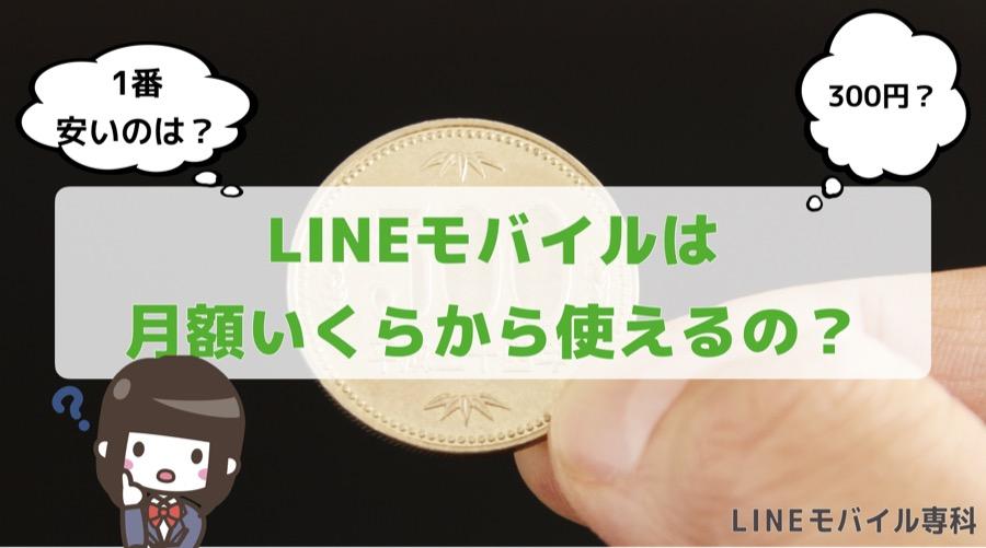 LINEモバイルは月額いくらから?