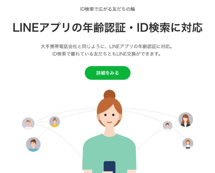 年齢認証・ID検索に対応