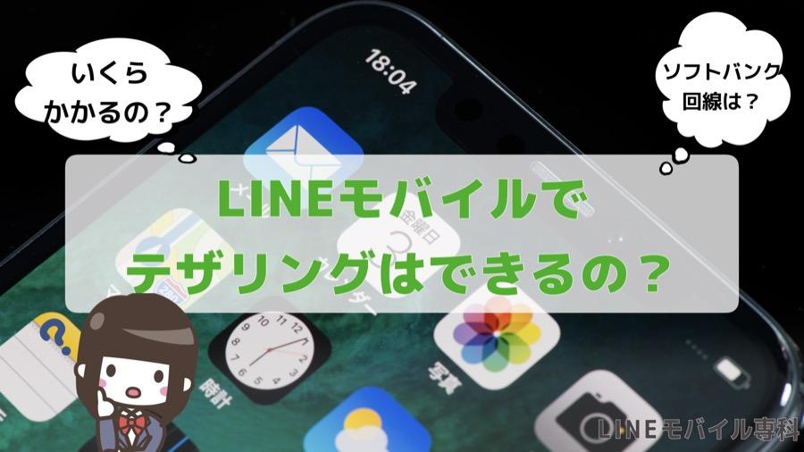LINEモバイルでテザリングはできるの?