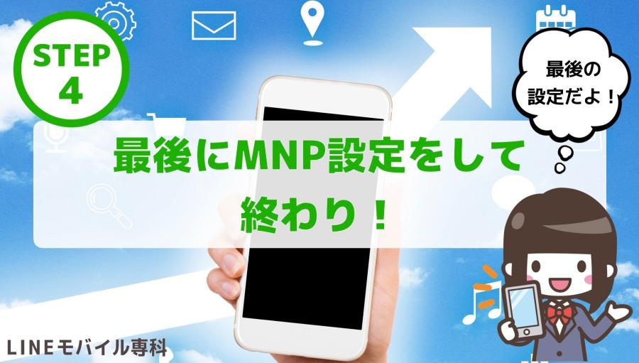 手順・MNP設定