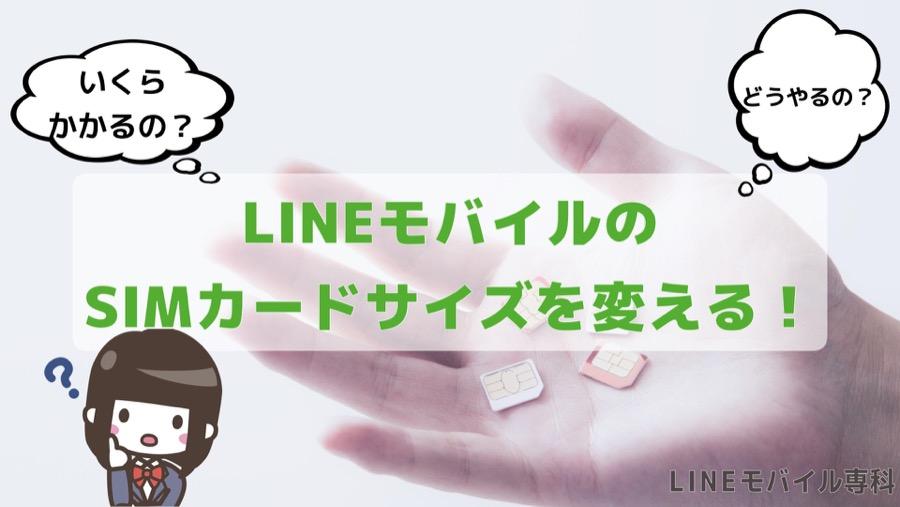LINEモバイルのSIMカードサイズを変更するには?