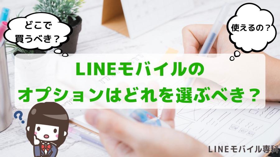 LINEモバイルで選ぶべきオプションは?
