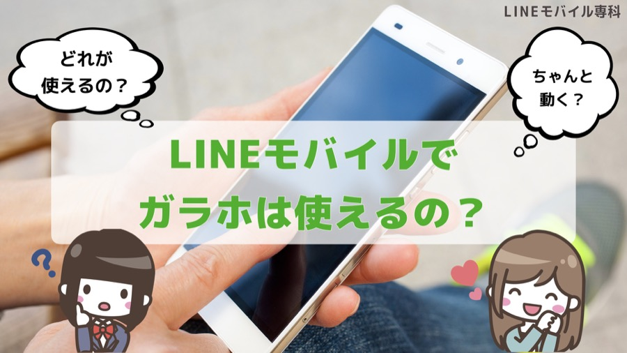 LINEモバイルでガラホは使えるの?