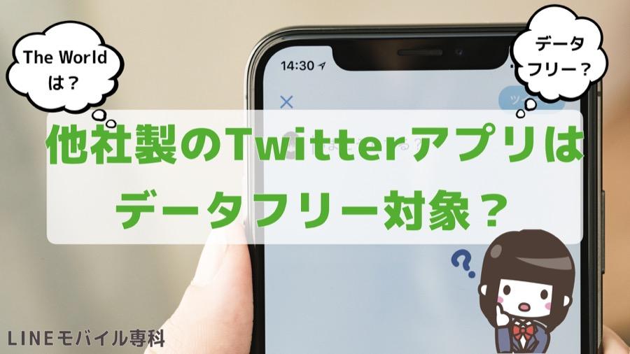 他社製のTwitterアプリはデータフリー対象?