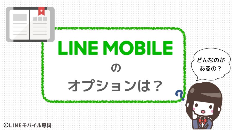LINEモバイルのオプションは?