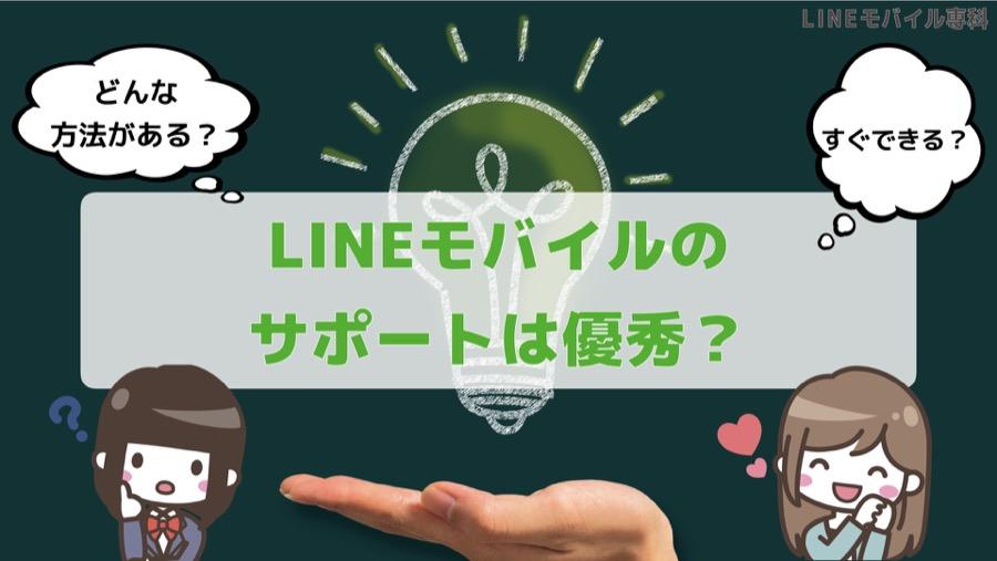 LINEモバイルのサポート・お問い合わせ対応は?