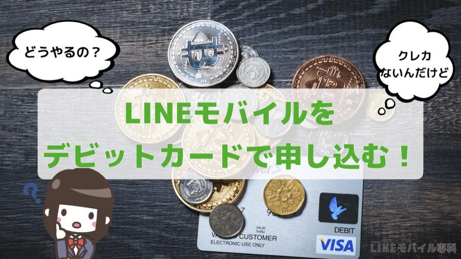 LINEモバイルをデビットカードで申し込むには?