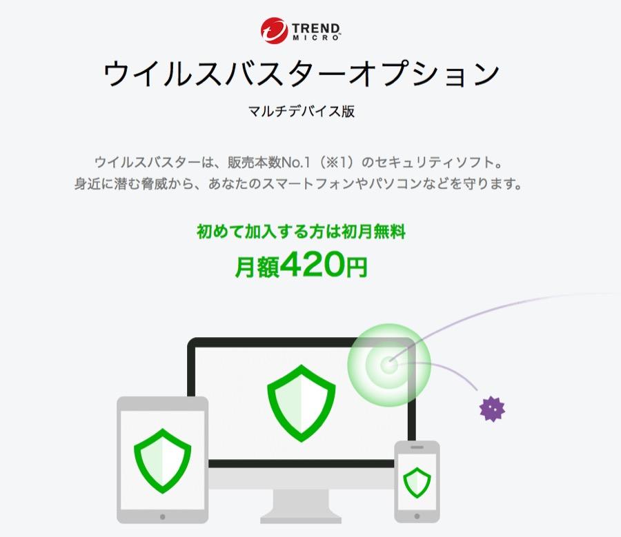 LINEモバイルのウイルスバスターオプション