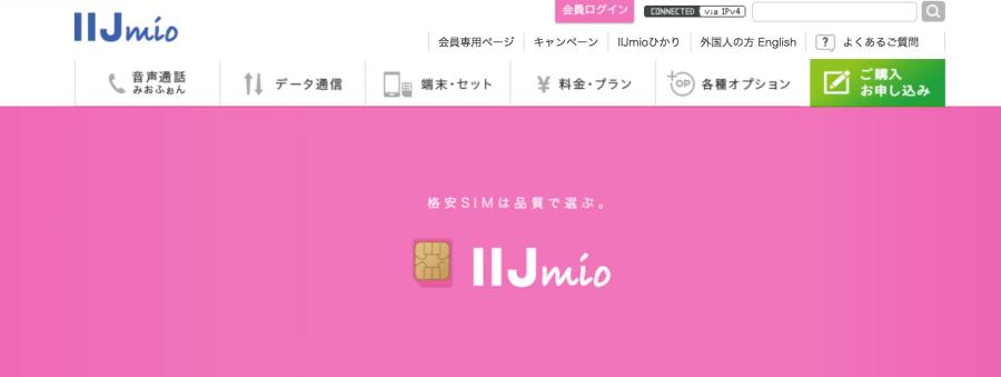 iijmio_top