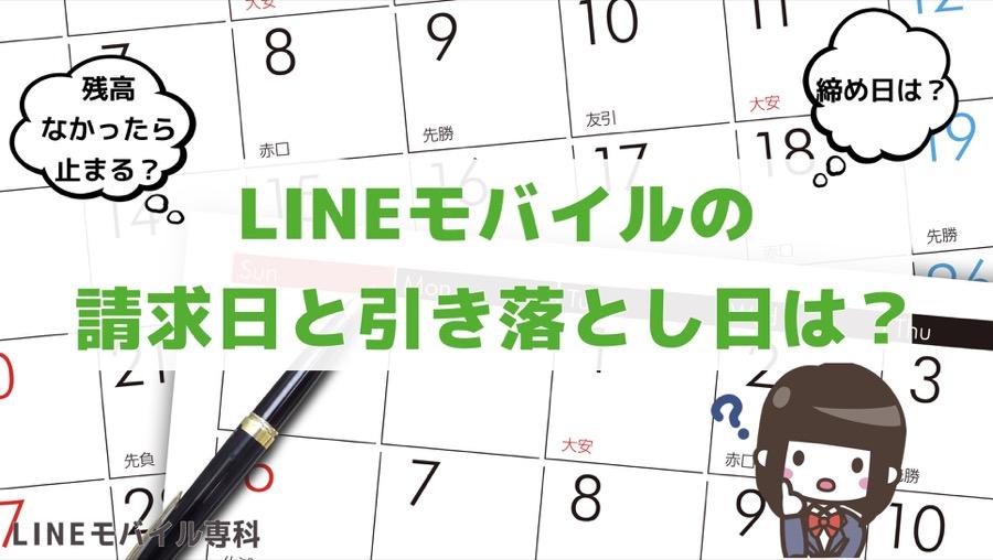 LINEモバイルの請求日と引き落とし日は?