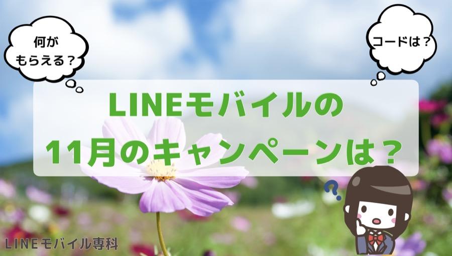 LINEモバイルの11月の最新キャンペーンまとめ